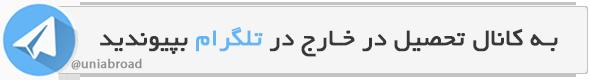 تلگرام راهنمای تحصیل در خارج