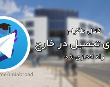 کانال تلگرام راهنمای تحصیل در خارج راه اندازی شد