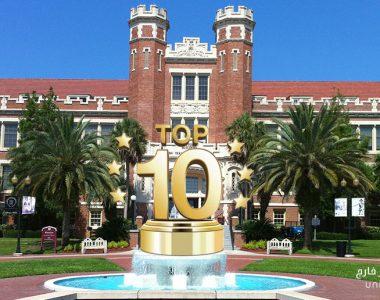ویدیو معرفی ۱۰ دانشگاه برتر جهان