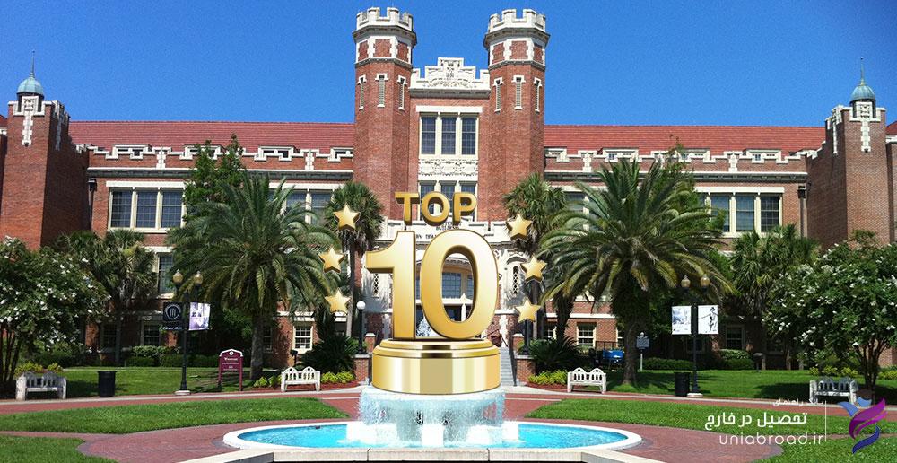 10 دانشگاه برتر جهان