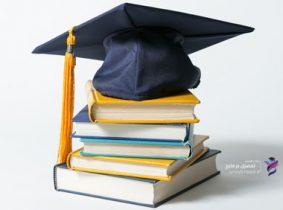 مراحل دریافت بورس تحصیلی