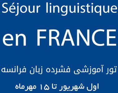 تور آموزشی فشرده زبان فرانسه
