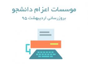 لیست موسسات اعزام دانشجو اردیبهشت ۹۵