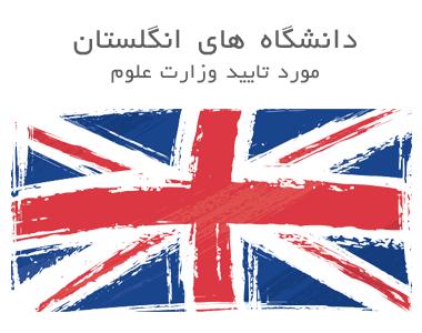 دانشگاه های انگلستان مورد تایید وزارت علوم
