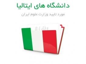 دانشگاه های ایتالیا مورد تایید وزارت علوم