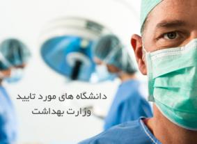 دانشگاه های مورد تایید وزارت بهداشت