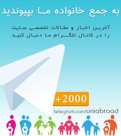 کانال تلگرام تحصیل در خارج