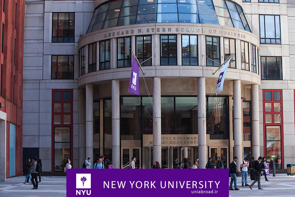 بورس تحصیلی دانشگاه نیویورک