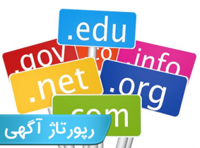 فروش ویژه دامنه های تحصیلی ویژه موسسات و شرکت ها