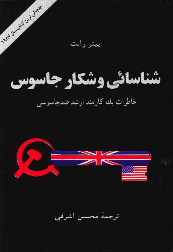 کتاب شناسایی و شکار جاسوس اثر پیتر رایت