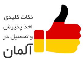 نکات مهم اخذ پذیرش و تحصیل در آلمان