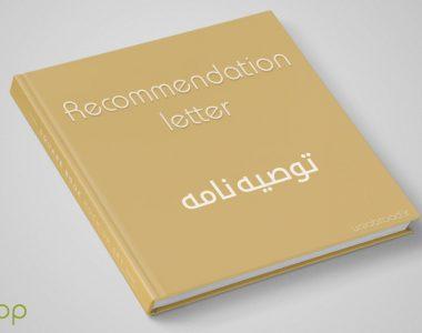 نمونه توصیه نامه – Recommendation Letter