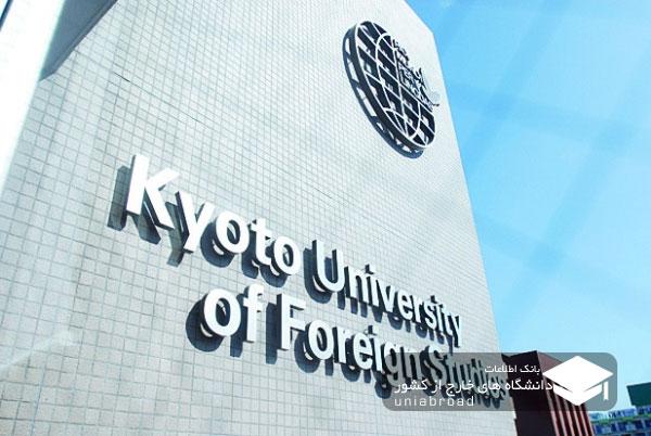 تحصیل در دانشگاه کیوتو