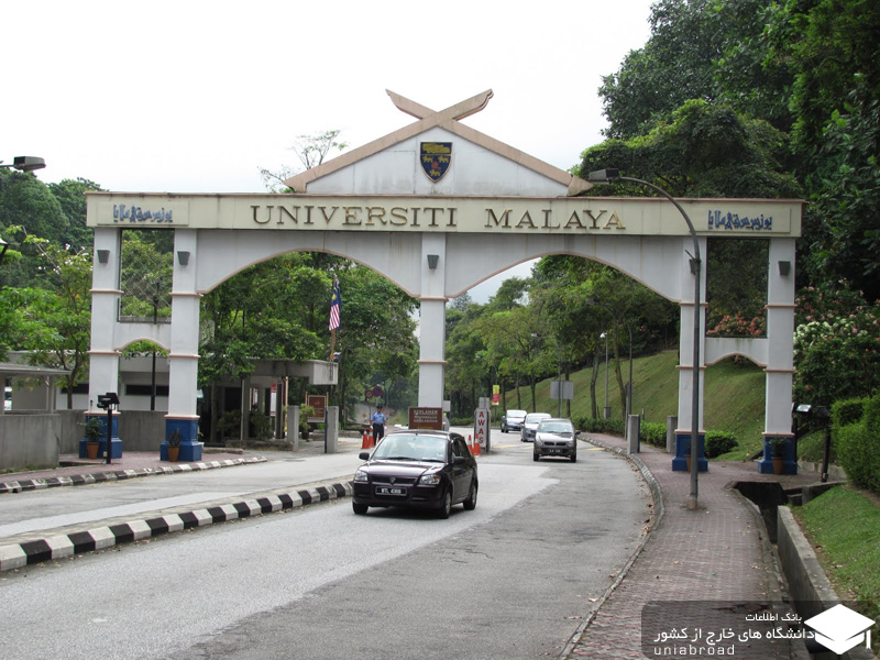 بهترین دانشگاه مالزی